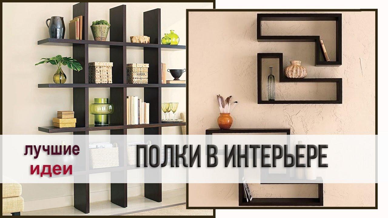 Как использовать полки в оформлении интерьера квартиры?