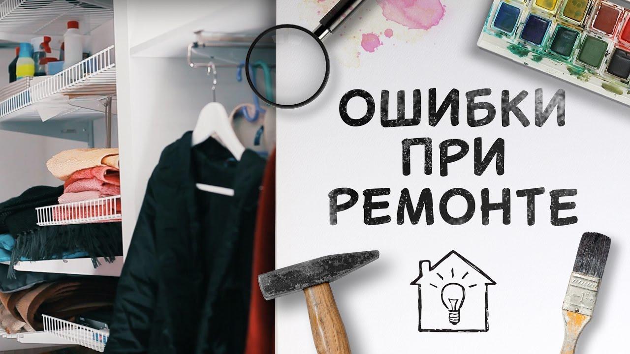 Как избежать основных ошибок во время квартирного ремонта?