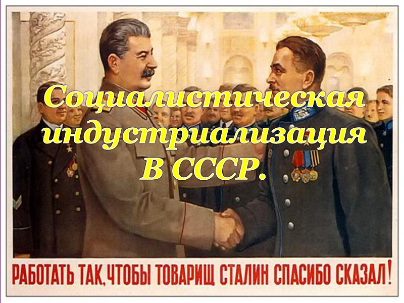 Индустриализация СССР: Сталин, история, технологии