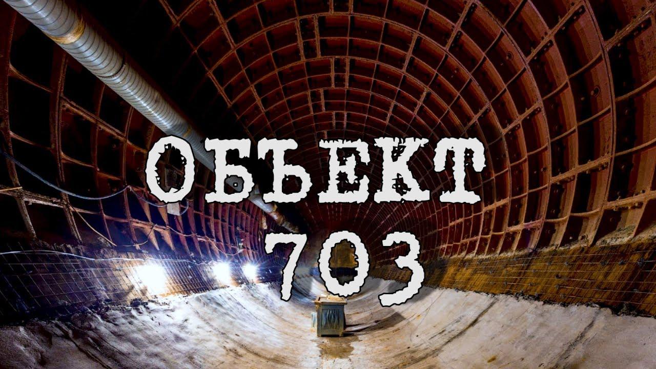 Секретный подземный бункер: объект 703, фото, история