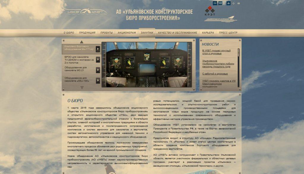 Развитие российской электроники – история одного предприятия